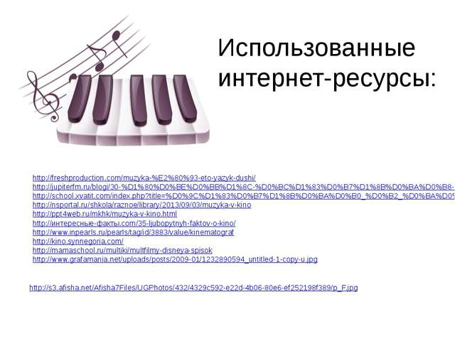 Использованные интернет-ресурсы: http://freshproduction.com/muzyka-%E2%80%93-...