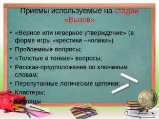Приемы используемые на стадии «Вызов» «Верное или неверное утверждение» (в фо