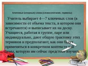 Ключевые (опорные) слова (словосочетания, термины) Учитель выбирает 4—7 ключ