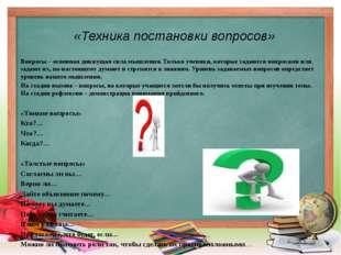 «Техника постановки вопросов» Вопросы – основная движущая сила мышления. Толь