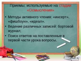 Приемы, используемые на стадии «Осмысления» Методы активного чтения: «инсерт»