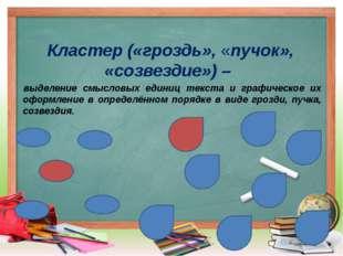 Кластер («гроздь», «пучок», «созвездие») – выделение смысловых единиц текста