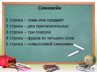 Синквейн 1 строка – тема или предмет 2 строка – два прилагательных 3 строка –