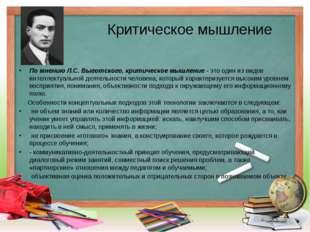 Критическое мышление По мнению Л.С. Выготского, критическое мышление - это о