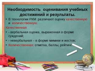 Необходимость оценивания учебных достижений и результаты. В технологии РКМ ра
