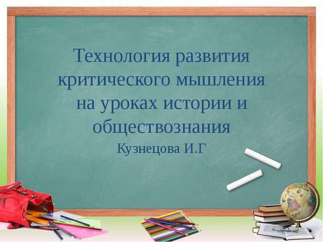Технология развития критического мышления на уроках истории и обществознания...