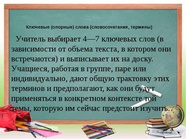 Ключевые (опорные) слова (словосочетания, термины) Учитель выбирает 4—7 ключ...