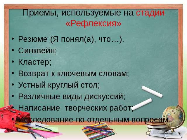 Приемы, используемые на стадии «Рефлексия» Резюме (Я понял(а), что…). Синквей...