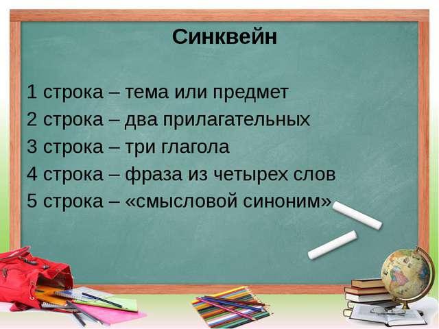 Синквейн 1 строка – тема или предмет 2 строка – два прилагательных 3 строка –...