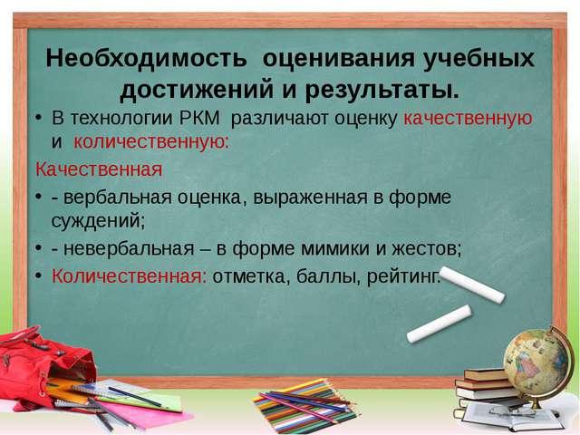 Необходимость оценивания учебных достижений и результаты. В технологии РКМ ра...