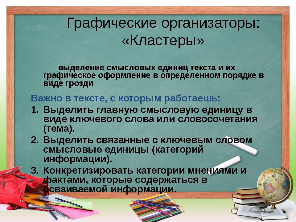 Графические организаторы: «Кластеры» выделение смысловых единиц текста и их...