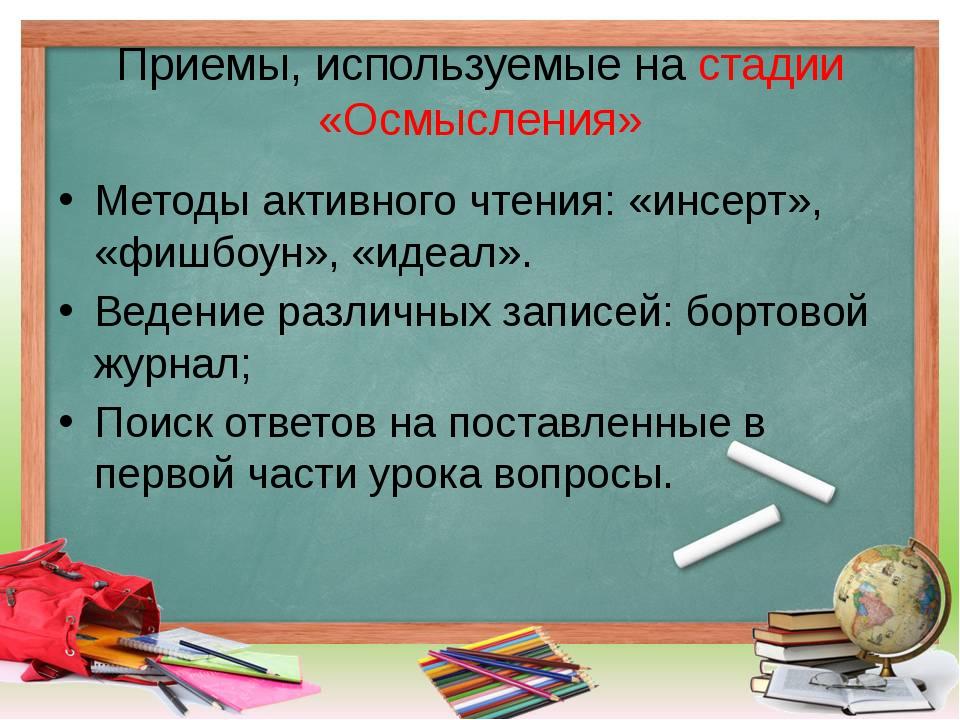 Приемы, используемые на стадии «Осмысления» Методы активного чтения: «инсерт»...