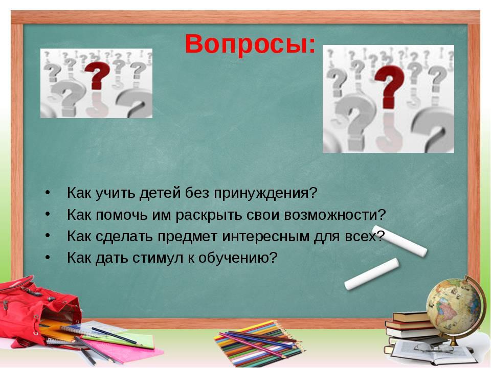 Вопросы: Как учить детей без принуждения? Как помочь им раскрыть свои возможн...