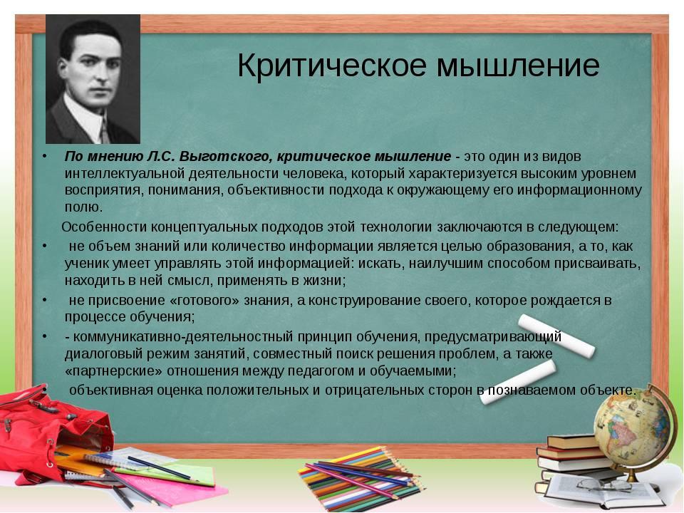 Критическое мышление По мнению Л.С. Выготского, критическое мышление - это о...
