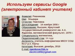 Используем сервисы Google (электронный кабинет учителя) Фамилия: Ржаникова Им