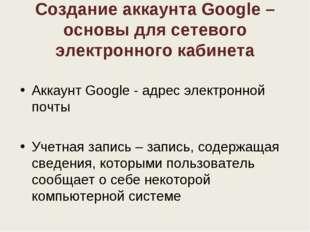 Создание аккаунта Google – основы для сетевого электронного кабинета Аккаунт