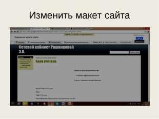 Изменить макет сайта