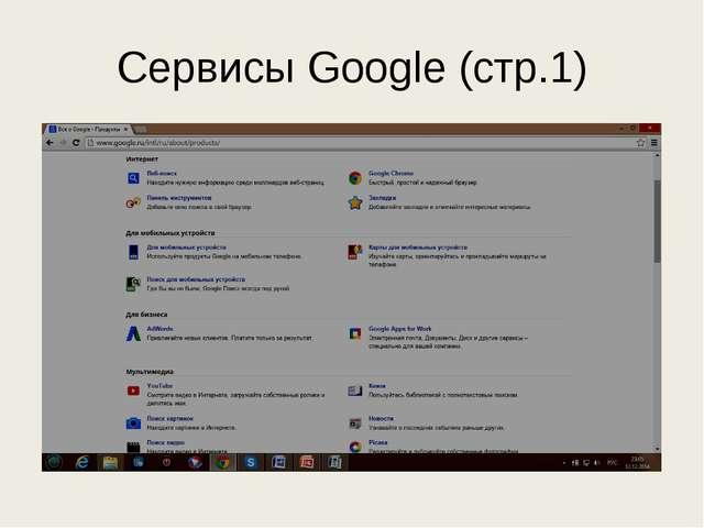 Сервисы Google (стр.1)