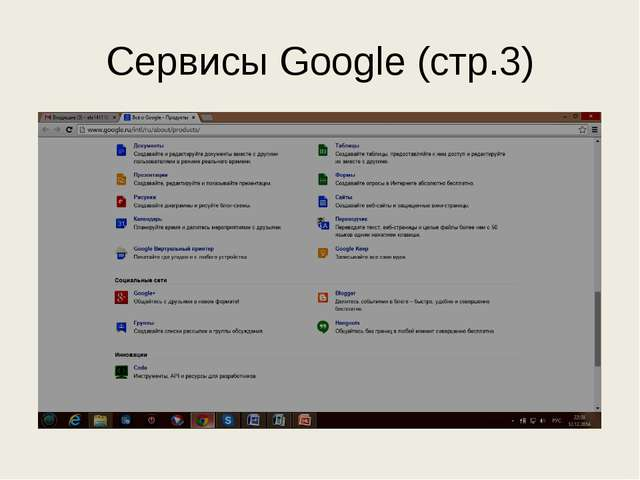 Сервисы Google (стр.3)