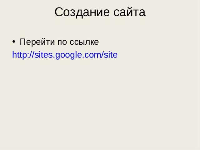 Создание сайта Перейти по ссылке http://sites.google.com/site