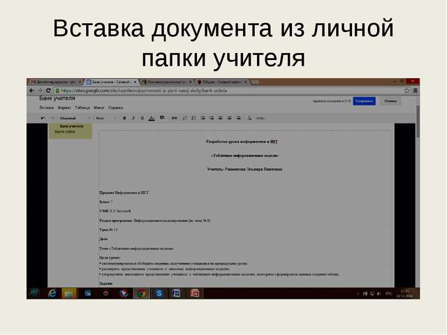 Вставка документа из личной папки учителя