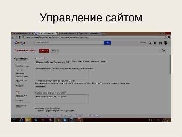 Управление сайтом