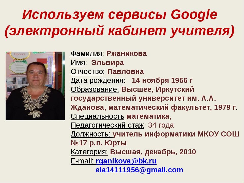Используем сервисы Google (электронный кабинет учителя) Фамилия: Ржаникова Им...