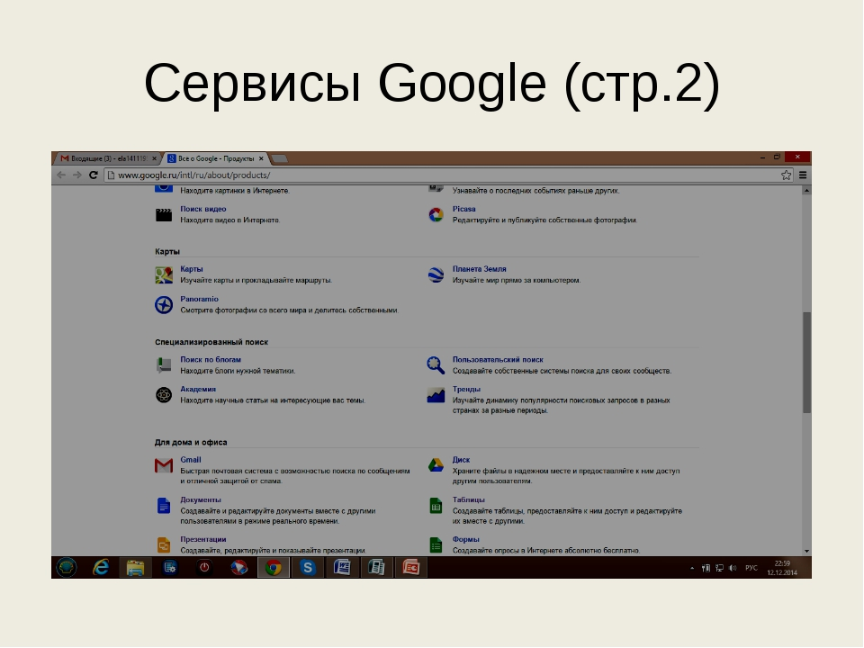Сервисы Google (стр.2)