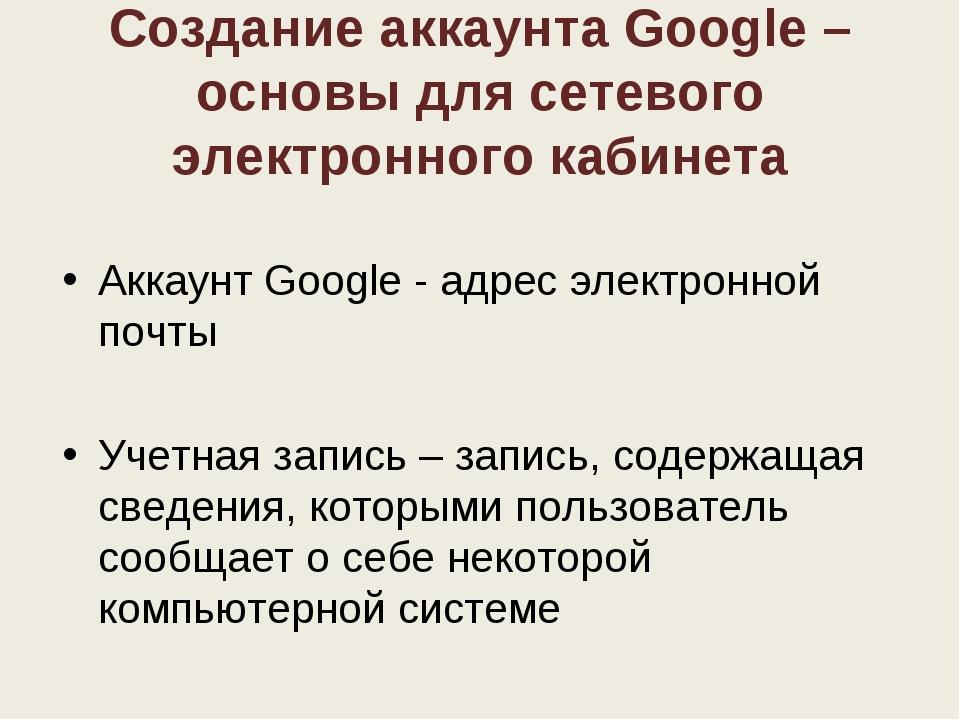 Создание аккаунта Google – основы для сетевого электронного кабинета Аккаунт...