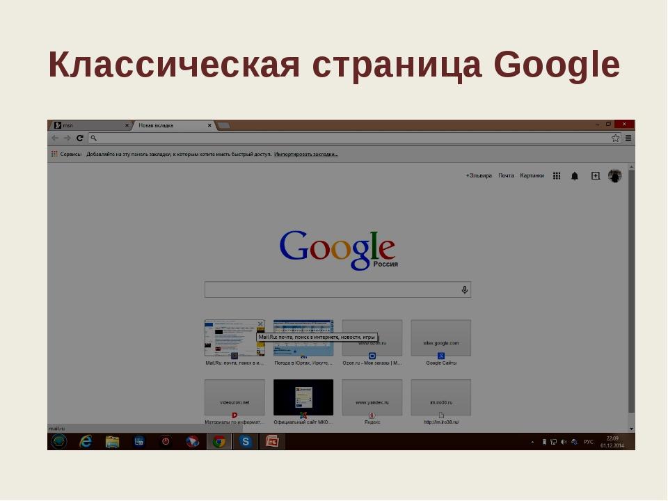 Классическая страница Google