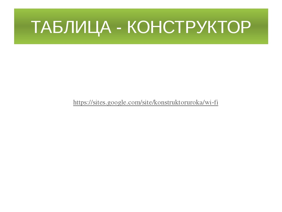 https://sites.google.com/site/konstruktoruroka/wi-fi ТАБЛИЦА - КОНСТРУКТОР