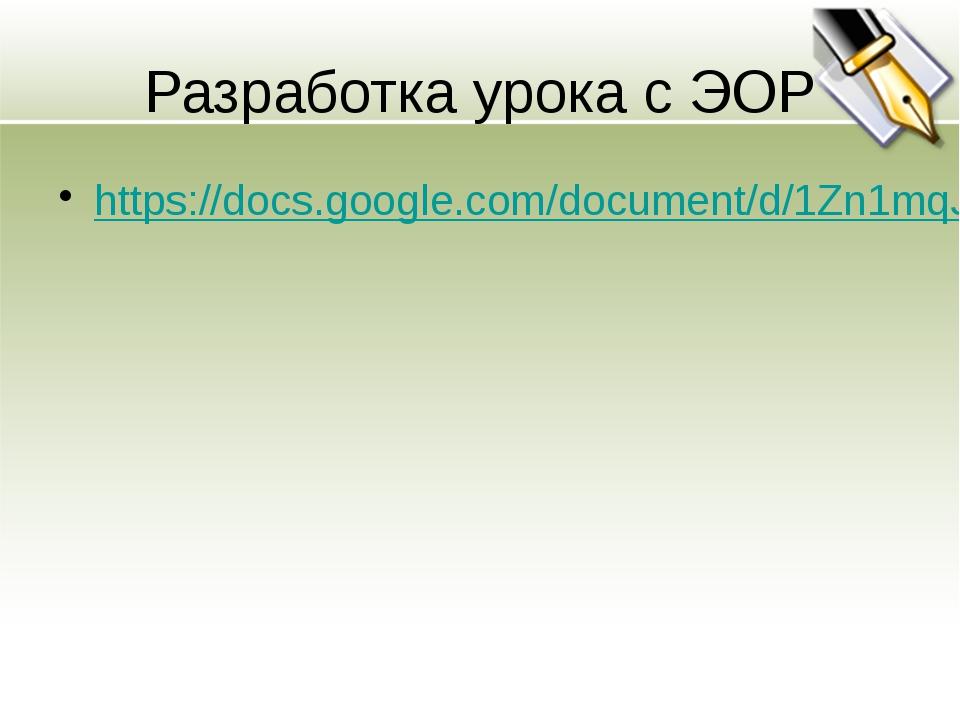 Разработка урока с ЭОР https://docs.google.com/document/d/1Zn1mqJUghkF6MYCPZY...
