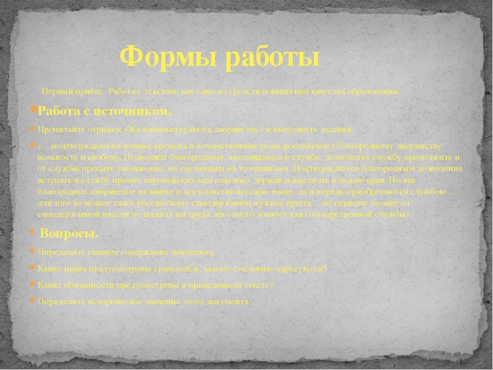 Первый приём: Работа с текстом, как одно из средств повышения качества образ...