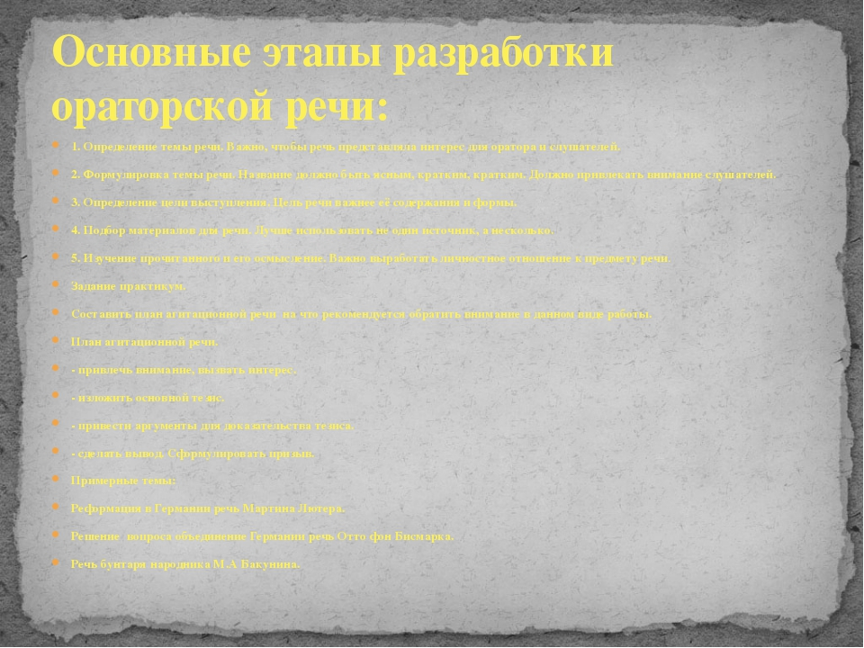 1. Определение темы речи. Важно, чтобы речь представляла интерес для оратора...
