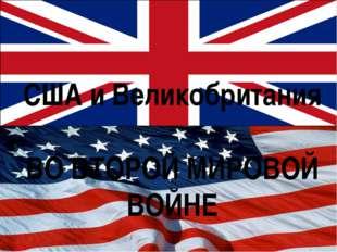 США и Великобритания ВО ВТОРОЙ МИРОВОЙ ВОЙНЕ