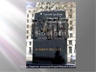 Лондон. Памятник женщинам Второй Мировой войны
