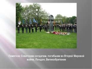 Памятник Советским солдатам, погибшим во Второй Мировой войне, Лондон, Велико