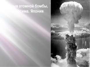 Взрыв атомной бомбы, Хиросима, Япония Взрыв атомной бомбы. Хиросима. Япония.