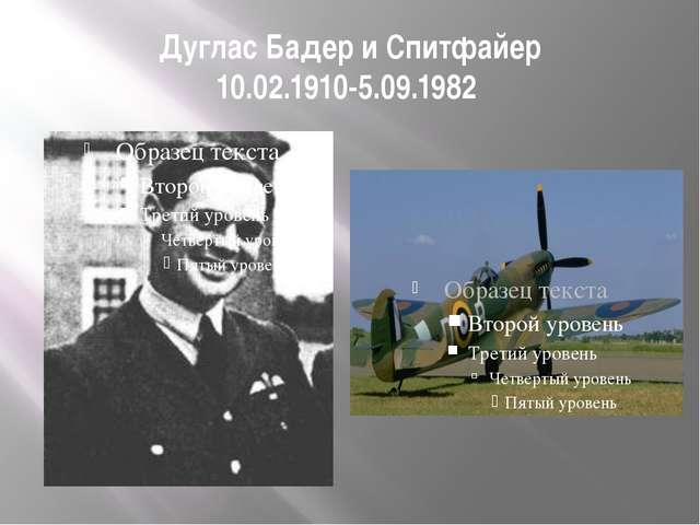 Дуглас Бадер и Спитфайер 10.02.1910-5.09.1982