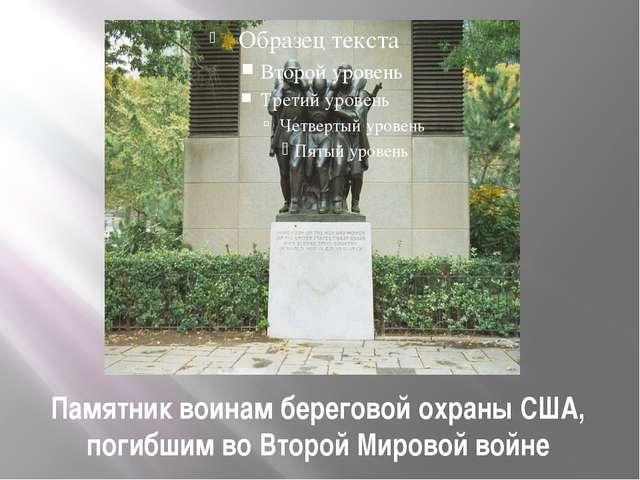 Памятник воинам береговой охраны США, погибшим во Второй Мировой войне