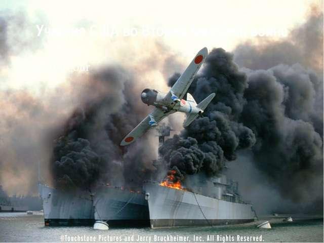 Участие США во Второй мировой войне Pearl Harbour