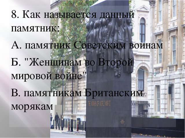 """8. Как называется данный памятник: А. памятник Советским воинам Б. """"Женщинам..."""