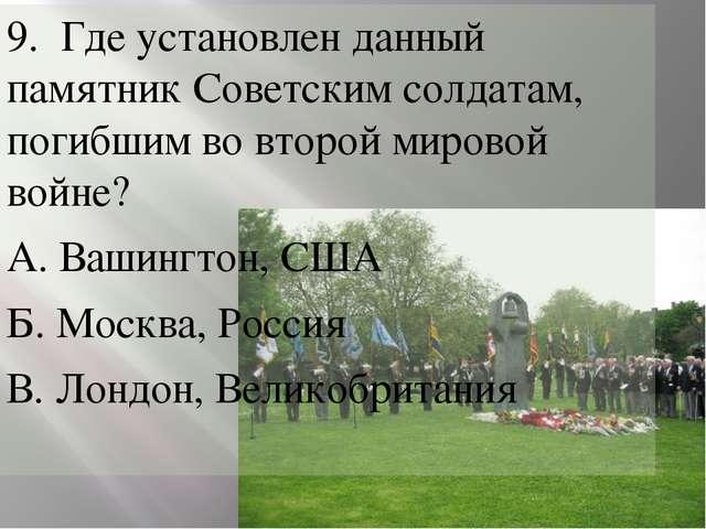9. Где установлен данный памятник Советским солдатам, погибшим во второй мир...