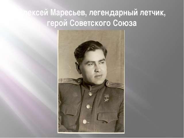 Алексей Маресьев, легендарный летчик, герой Советского Союза