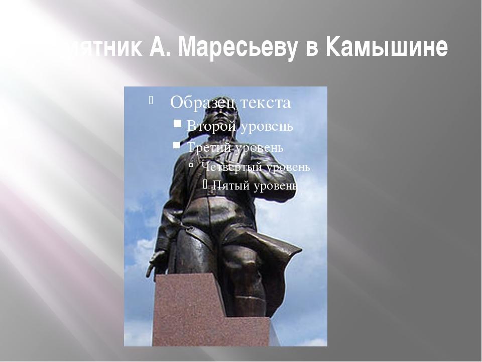 Памятник А. Маресьеву в Камышине