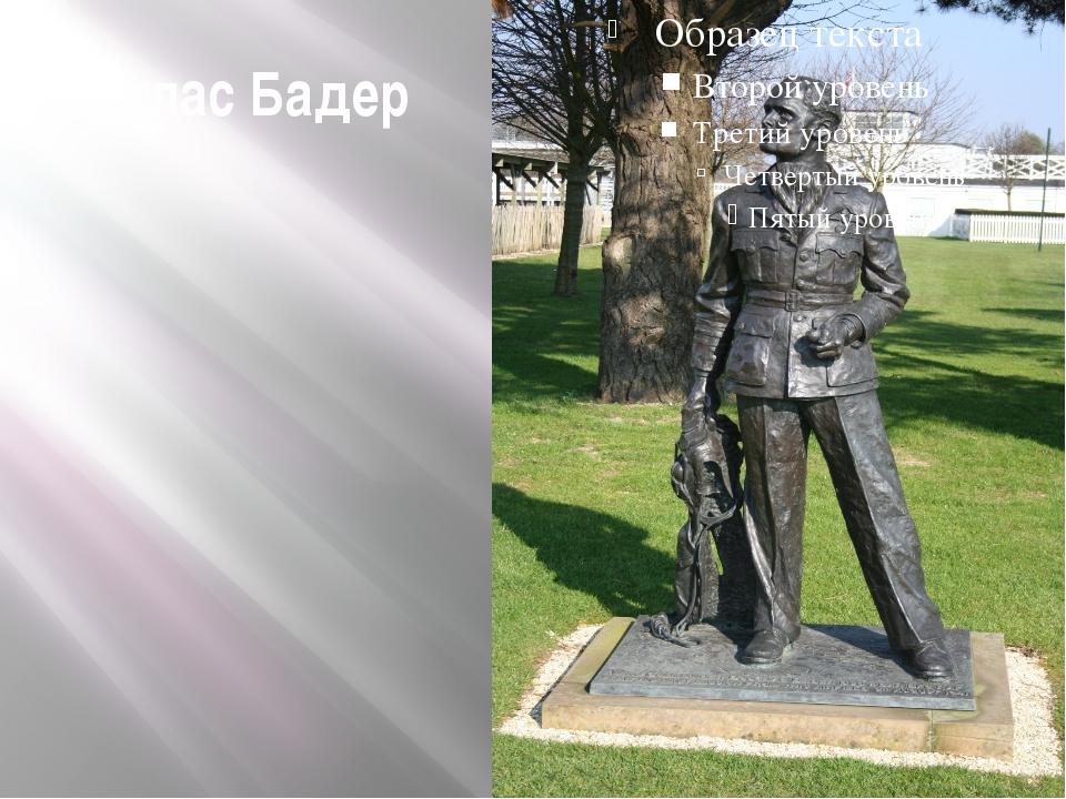 Дуглас Бадер