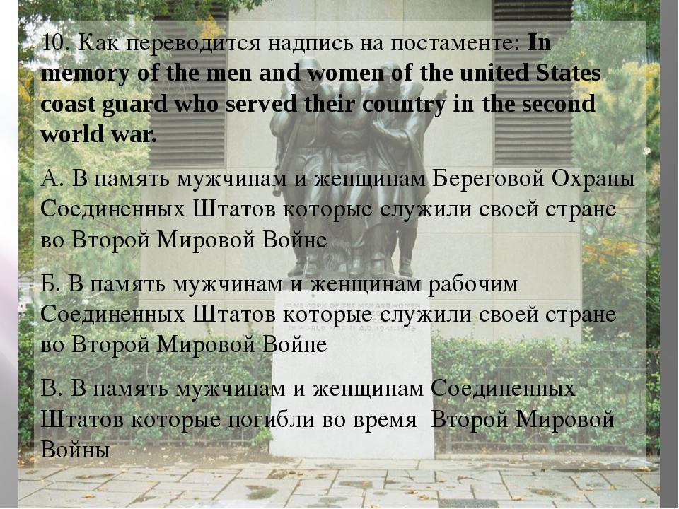 10. Как переводится надпись на постаменте: In memory of the men and women of...
