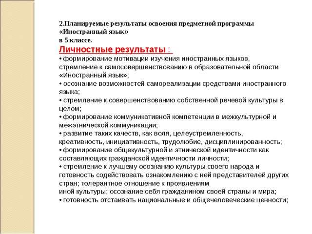 2.Планируемые результаты освоения предметной программы «Иностранный язык» в 5...