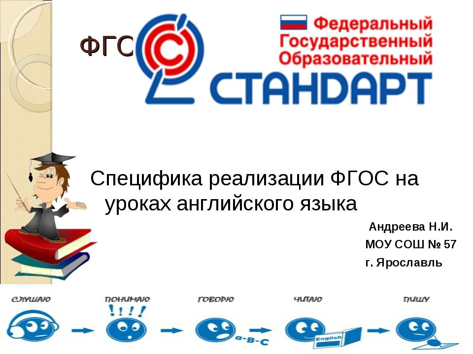 ФГОС - Специфика реализации ФГОС на уроках английского языка Андреева Н.И. МО...