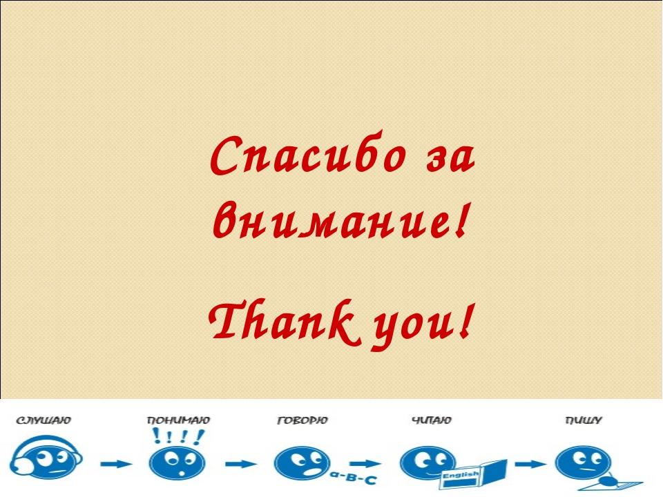 Спасибо за внимание! Thank you!
